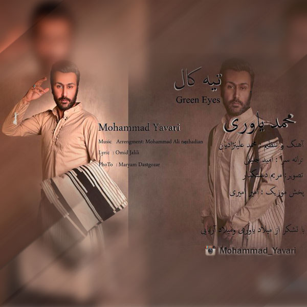 Mohammad-Yavari-Green-Eyes