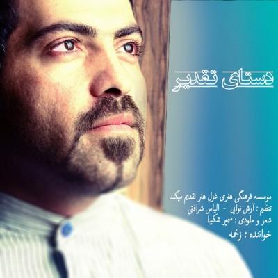 Zakhme - Dastaye Taghdir