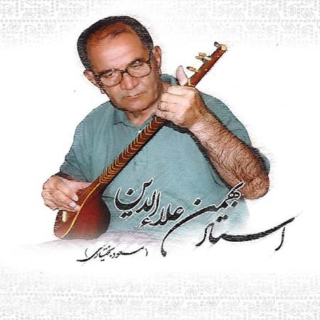 دانلود آهنگ مسعود بختیاری به نام کاشکی