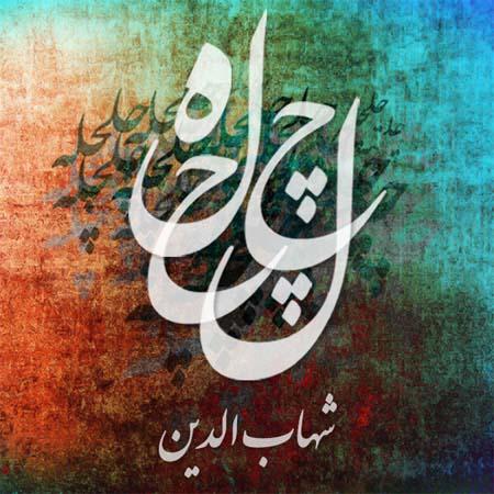 دانلود آهنگ جدید شهاب الدین چل چله