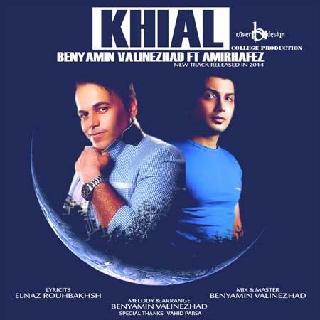 دانلود آهنگ جدید بنیامین ولی نژاد و امیر حافظ خیال