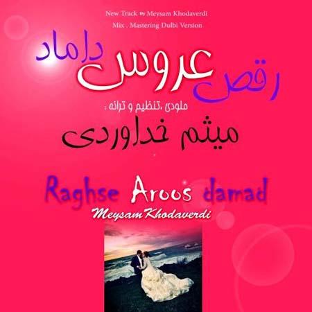 دانلود اهنگ جدید میثم خداوردی رقص عروس دامادKhodaVerdi - Raghse Aroos damad
