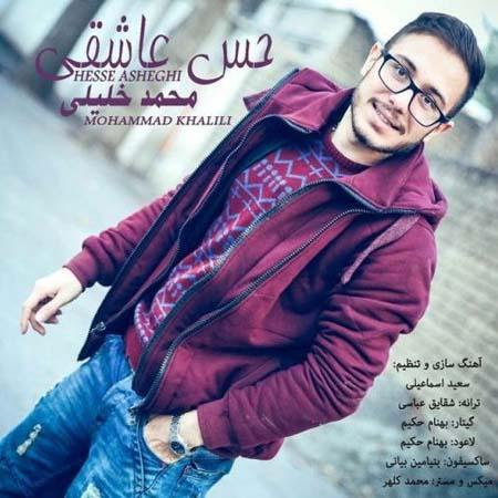 دانلود آهنگ جدید محمد خلیلی حس عاشقی