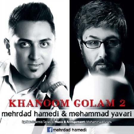 دانلود آهنگ جدید محمد یاوری و مهرداد حامدی خانوم گلم 2