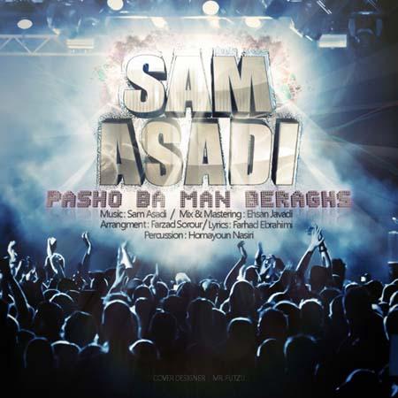 دانلود آهنگ جدید سام اسدی پاشو با من برقص