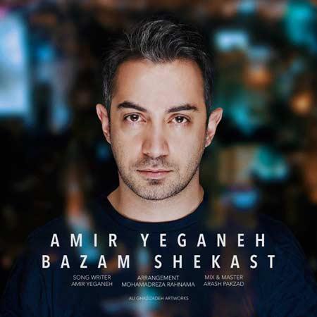 Amir Yeganeh-Bazam Shekast