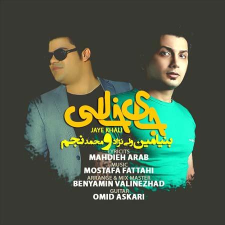 دانلود آهنگ جدید بنیامین ولی نژاد و محمد نجم به نام جالی خالی