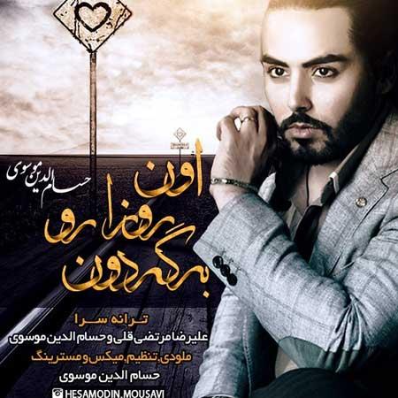 دانلود آهنگ جدید حسام الدین موسوی به نام اون روزا رو برگردون