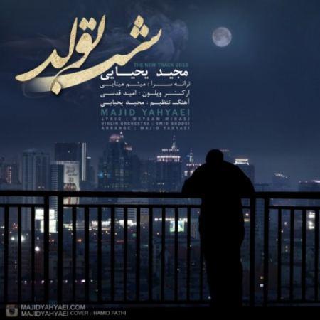 دانلود آهنگ جدید محید یحیایی به نام شب تولد