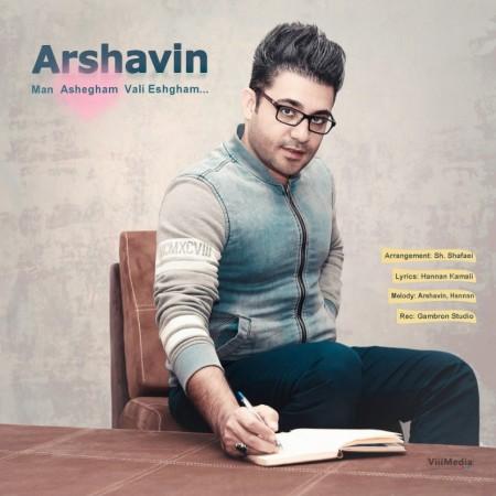 دانلود آهنگ جدید علی زارعی (آرشاوین) به نام من عاشقم ولی عشقم