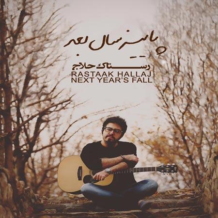 دانلود آلبوم جدید رستاک حلاج به نام پاییز سال بعد