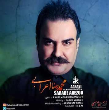 دانلود آهنگ جدید محمدرضا اعرابی به نام سراب آرزو