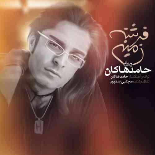 دانلود آهنگ جدید حامد هاکا به نام فرشته ی زمینی