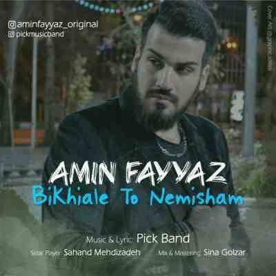 دانلود آهنگ جدید امین فیاض به نام بیخیال تو نمیشم