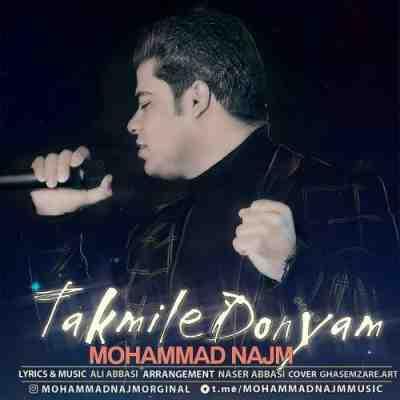 دانلود آهنگ جدید محمد نجم به نام تکمیل دنیام