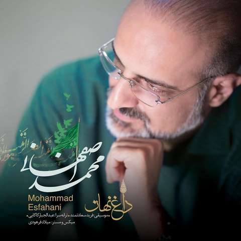دانلود آهنگ جدید محمد اصفهانی به نام دلدادگان