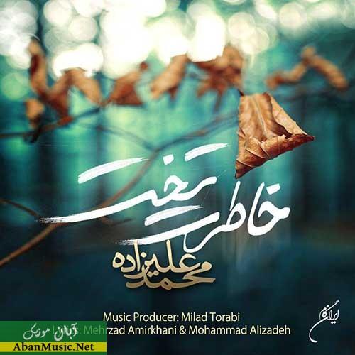 دانلود آهنگ جدید محمد علیزاده به نام خاطرت تخت