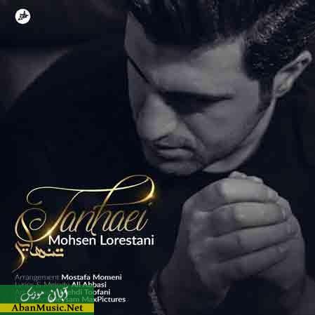 دانلود آهنگ جدید محسن لرستانی به نام تنهایی