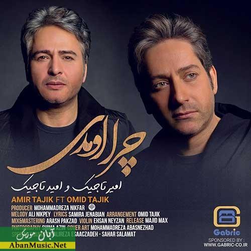 دانلود آهنگ جدید امیر تاجیک به نام چرا اومدی
