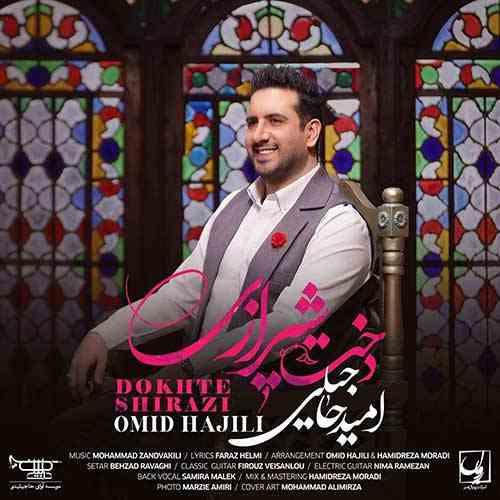 دانلود آهنگ جدید امید حاجیلی به نام دخت شیراز
